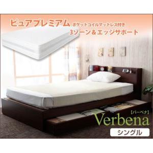 ベッド シングルサイズ バーベナ ピュアプレミアムマットレス付 収納 コンセント付 引き出し付(代引き不可)|rcmdse