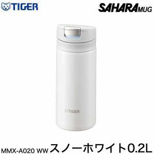 タイガー魔法瓶 水筒 ステンレスボトル サハラマグ 0.2L MMX-A020 WW スノーホワイト ポイント10倍