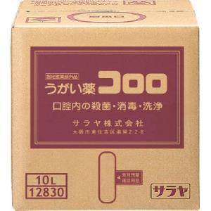 サラヤ うがい薬コロロ 10L 12830 労働衛生用品・うがい薬 ポイント10倍