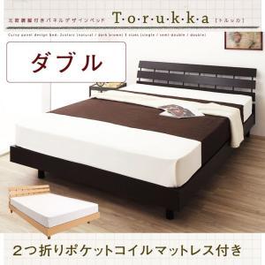 北欧調脚付きパネルデザインベッド【Torukka】トルッカ ダブル 2つ折りポケットコイルマットレス付き|rcmdse