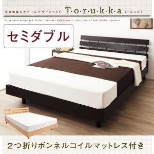 北欧調脚付きパネルデザインベッド【Torukka】トルッカ セミダブル 2つ折りボンネルコイルマットレス付き|rcmdse