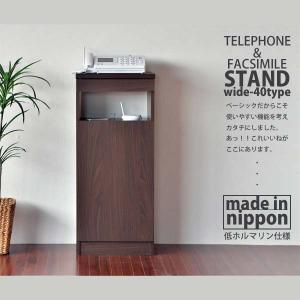 【日本製】 電話台 ファックス台 FAX台 ルーター プリンター 収納 収納棚 でんわ台 リビング収納 40幅タイプ 代引不可|rcmdse