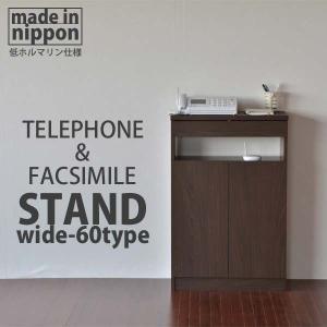 【日本製】 電話台 ファックス台 FAX台 ルーター プリンター 収納 収納棚 でんわ台 リビング収納 60幅タイプ 代引不可|rcmdse