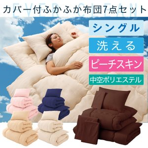 カバー付 ふかふか寝具7点セット 収納ケース入り 軽量 軽い 寝具 ピロー 布団セット 低ホルマリンの写真