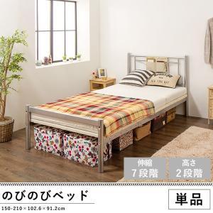 ベッド シングル のびのびベッド 伸縮ベッド 150cm~210cmまで長さが伸縮 シングルベッド のびのび 伸縮 長さ調整 大人 子供 パイプベッド 家具 寝具 代引不可|rcmdse