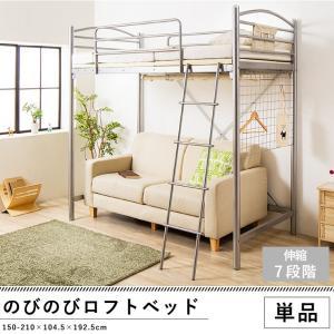 ロフトベッド シングル のびのびロフトベッド 伸縮ベッド 150cm~210cmまで長さが伸縮 シングルベッド のびのび 伸縮 長さ調整 代引不可|rcmdse