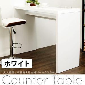 カウンターテーブル バーカウンターテーブル バーテーブル バーカウンター ボトルホルダー ホワイト RD-T8630 代引不可|rcmdse
