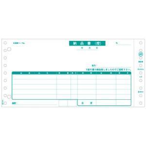 ヒサゴ プリンタ用紙納品書 SB480 (1箱) rcmdse