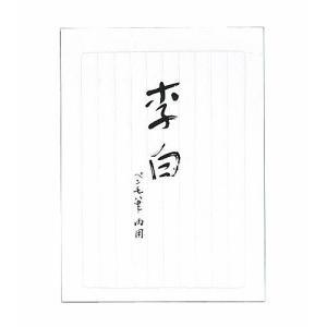 マルアイ 便箋 李白 ヒ-リ340