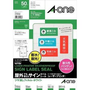 エーワン 手作りサインラベル 10面 31066の関連商品5