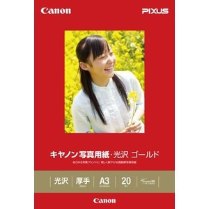 キヤノン 写真用紙光沢A3 GL-101A320の関連商品5