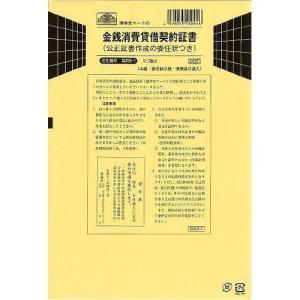 日本法令 契約 9-1/金銭消費貸借契約証書 JANコード:4976075550916 お金の貸し借...