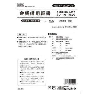 日本法令 契約 9-N ケイヤク 9-N JANコード:4976075559995 お金の貸し借り(...