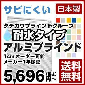 ブラインド タチカワ アルミブラインド 耐水タイプ 高さ 201〜220cm 日本製 最新アイテム 市販 241〜260cm 幅