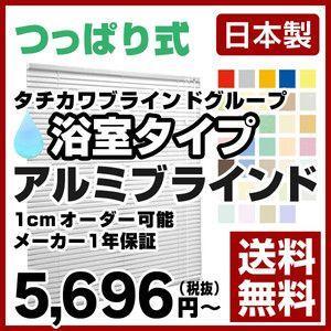 ブラインド タチカワ アルミブラインド 浴室タイプ 高さ 11〜80cm ・幅 45〜80cm 日本製|rcmdse