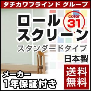 日本製 ロールスクリーン オーダー 1cm単位 リーズナブル 幅181~200cm 高さ251~300cm タチカワブラインドグループ 代引不可|rcmdse
