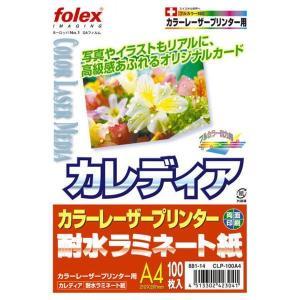 レーザープリンタ用ラミネート紙 CLP-100A4...