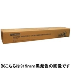 返品不可 富士フィルム FUJI ST-1用感熱紙 白地青字915X60M2本STD915B 再入荷 予約販売