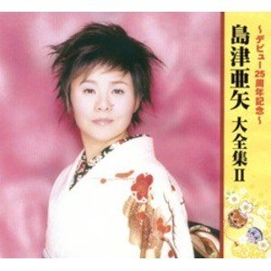 卓越 代引き不可 島津亜矢大全集 2〜デビュー25周年記念〜 CD5枚組+DVD1枚