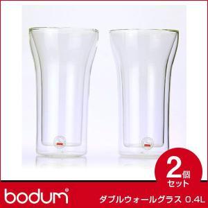 bodum ボダム ダブルウォールグラス 0.4L 2個セット ASSAM DWG 4547-10 rcmdse