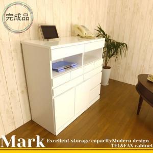 マーク 電話台&FAX台 幅90cm ホワイト鏡面塗装 代引不可|rcmdse