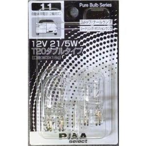 PIAA 自動車用白熱球 T20ダブル 12V21/5W W...