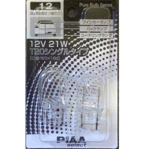 PIAA 自動車用白熱球 T20シングル 12V21W W3...