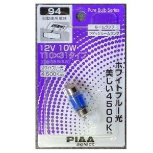 PIAA 自動車用カラー白熱球 4500K T10x31ホワ...