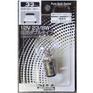 PIAA 自動車用白熱球 S25ダブル 12V23/8W B...