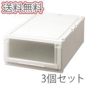 天馬 フィッツユニットケース(L) 4423 【幅44cm】 CAP カプチーノ 3個セット 押入れ収納 ポイント10倍