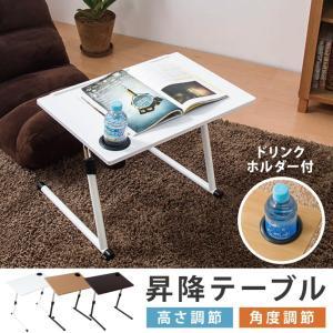 サイドテーブル 折りたたみ テーブル 高さ調節 昇降式 アンティーク ベッドサイドテーブル パソコンデスク カフェテーブル 木製 代引不可の写真