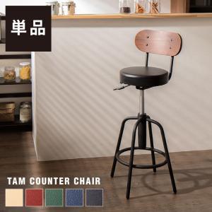タムチェア TAM-3 360度回転チェア カウンターチェア バーチェア レトロ モダンチェア ハイチェア レトロ 飲食店 台所 休憩 代引不可|rcmdse