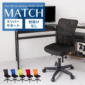 オフィスチェア メッシュチェア パソコンチェア デスクチェア 肘なし 椅子 オフィス家具 Match マッチ キャスター付き 代引不可 rcmdse