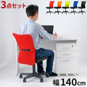 デスク&ワゴン&チェアセット 机幅140cm パソコンデスク PCデスク オフィスデスク  デスクワゴン 鍵付き 代引不可|rcmdse