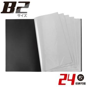 【商品詳細】 品番:VS-Z01BK カラー:ブラック  ・今まで丸めてしか保存できなかったB2サイ...