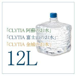 CLYTIAウォーターサーバー専用 CLYTIA クリティア 天然水 阿蘇のお水 富士山のお水 金城のお水 12L プレミアムウォーター rcmdse