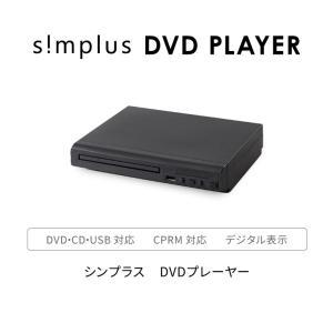 DVDプレーヤー 再生専用 AVケーブル simplus シンプラス SP-DVD01 DVDプレイヤー CDプレーヤー コンパクト rcmdse 14