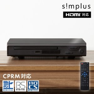 DVDプレーヤー 再生専用 HDMI対応 simplus シンプラス SP-HDV01 DVDプレイヤー CDプレーヤー HDMI コンパクト rcmdse