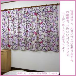 リラックマ コリラックマ 子供部屋 キャラクター カーテンコリラックマ 3級遮光 カーテンとミラーレースカーテン4枚セット 100×185cm 4枚組 代引不可 rcmdse