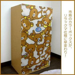 リラックマ コリラックマ 子供部屋 キャラクター カーテンリラックマがいっぱい柄 3級遮光 カラーボックス目隠し45×85cm 1枚入り 代引不可|rcmdse