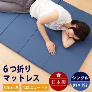 日本製 国産 マットレス シングル 6つ折り 六つ折り 軽量 コンパクト 収納 折りたたみ コンパクト 6つ折りマットレス 代引不可|rcmdse