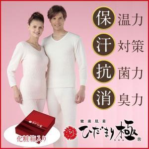 日本製 ひだまり健康肌着 極 きわみ 上下セット 紳士 婦人 防寒肌着 抗菌消臭 ポイント10倍