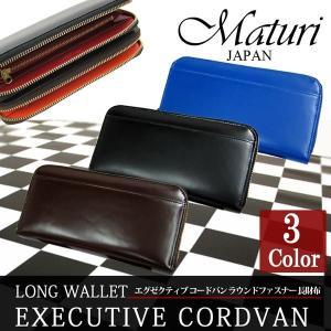 マトゥーリ Maturi エグゼクティブ コードバン ラウンドファスナー長財布 MR-036|rcmdse