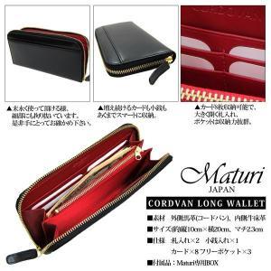 マトゥーリ Maturi エグゼクティブ コードバン ラウンドファスナー長財布 MR-036|rcmdse|03