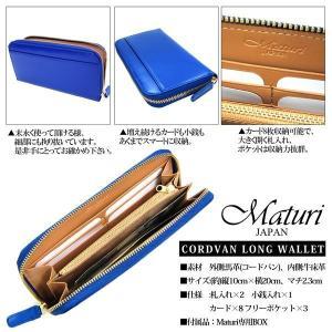 マトゥーリ Maturi エグゼクティブ コードバン ラウンドファスナー長財布 MR-036|rcmdse|06