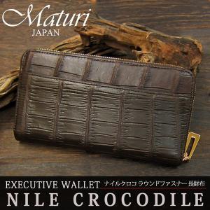 マトゥーリ Maturi 最高級ナイルクロコ革 長財布 ラウンドファスナー MR-047-2|rcmdse