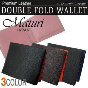 マトゥーリ Maturi 牛革 プレミアムレザー 二つ折り財布 MR-053|rcmdse