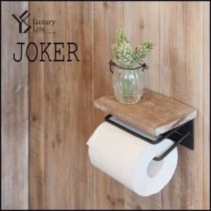 木製 トイレットペーパーホルダー シングル 【JOKER】(ジョーカー)トイレットペーパーホルダー1連|rcmdse