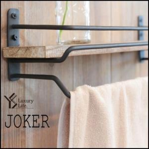 タオル掛け ハンガー 木製シェルフ付き 【JOKER】(ジョーカー)タオル掛けハンガー|rcmdse