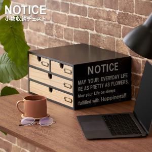 小物チェスト NOTICE ノーティス 3段 4杯 幅35cm ミニチェスト レターケース 収納家具 収納 インテリア おしゃれ|rcmdse